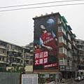 杭州路邊有阿森納廣告