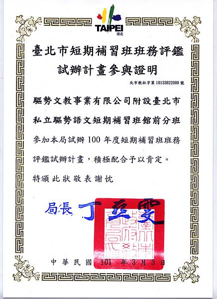 台北市評鑑
