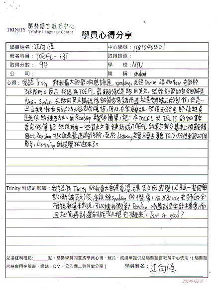江向恆 TOEFL 94 心得原稿