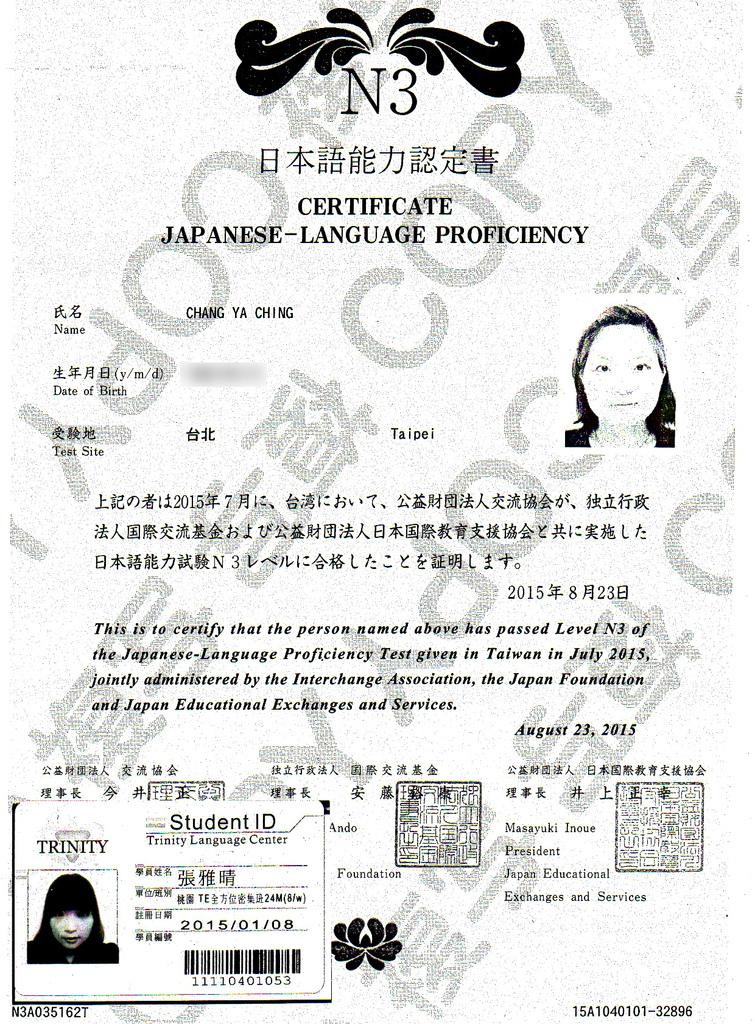 張雅晴 日檢N3 證照