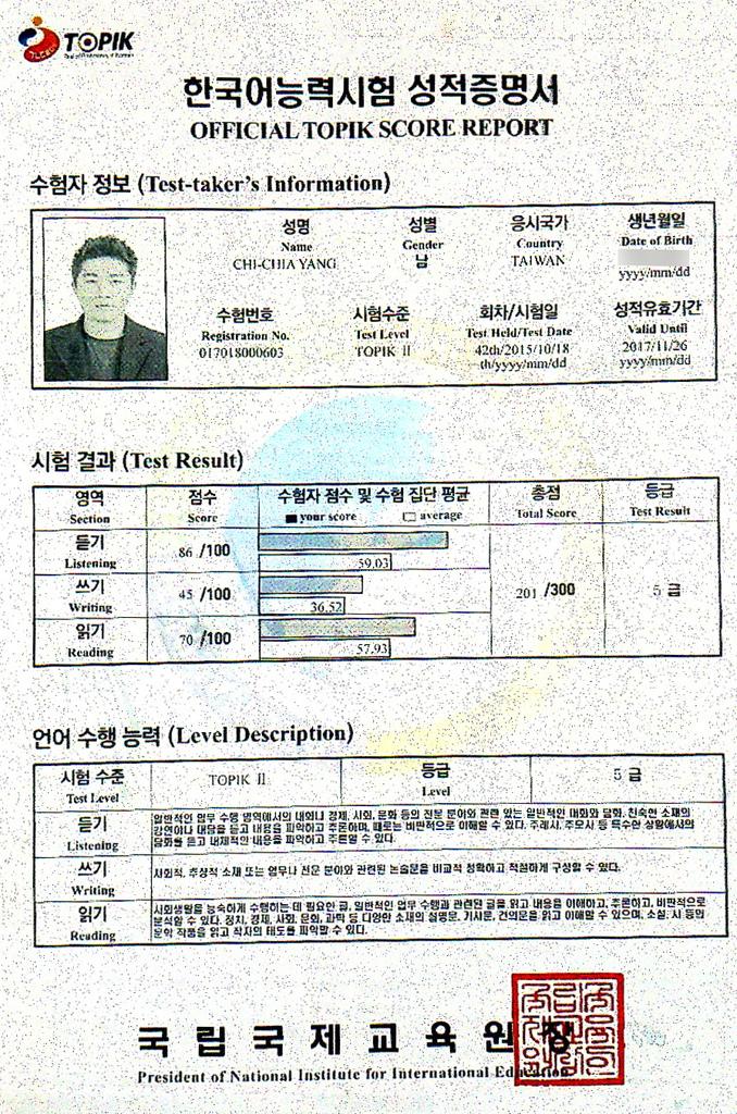 楊齊家韓檢5級 證書