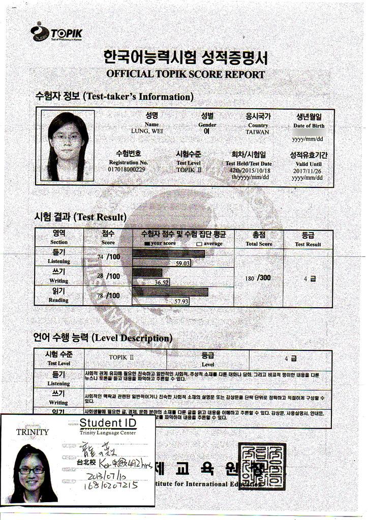 龍薇 韓檢4級 證書