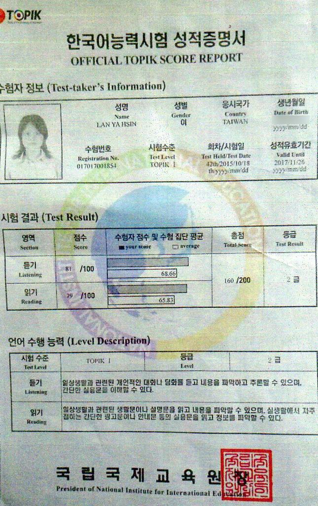 藍雅馨 韓檢2級 證書