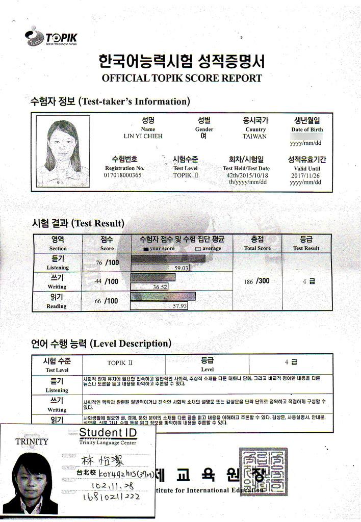 林怡潔 韓檢4級 證書