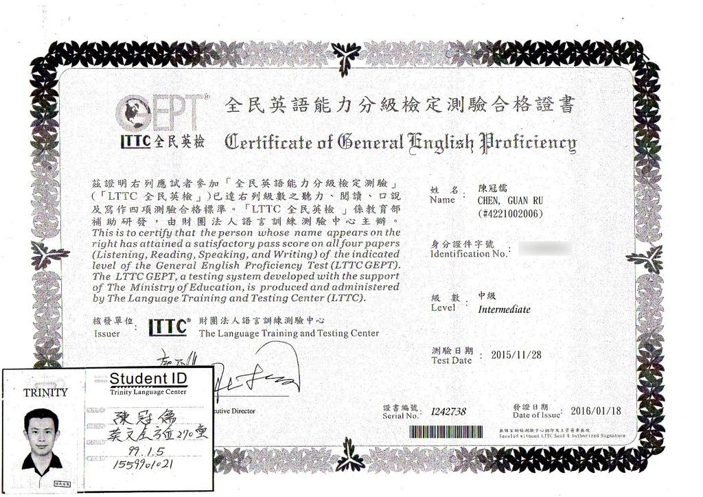 陳冠儒 GEPT 中級證書