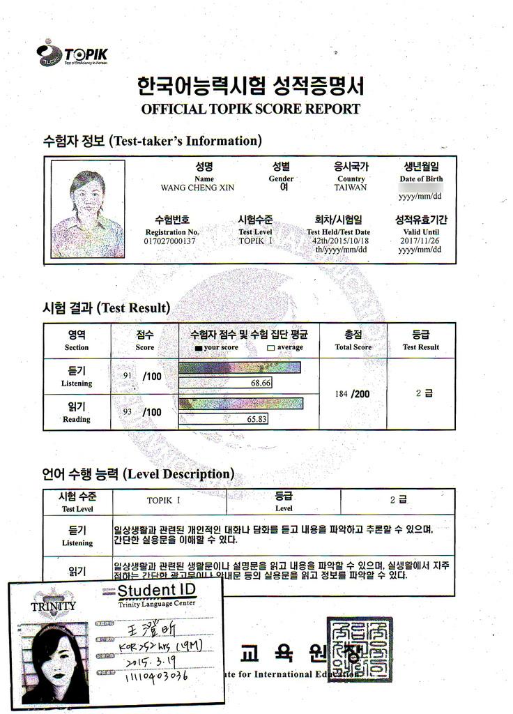 王澄肵 韓檢2級 證書