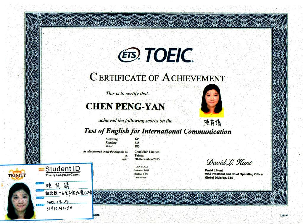 陳芃諺TOEIC 780 證書