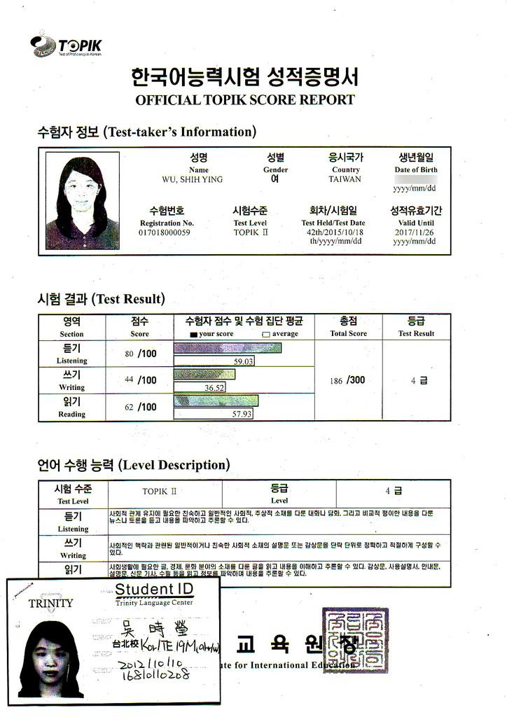 吳時瑩 韓檢4級 證書