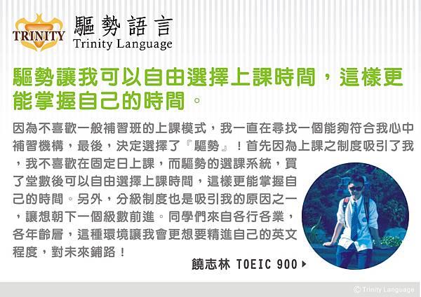 1205-驅勢學員心得新版-2016-饒志林 TOEIC 900.jpg