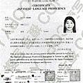 賴宜萱  日文 N2 證書.jpg