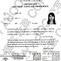 張淩  日文 N3證書.jpg