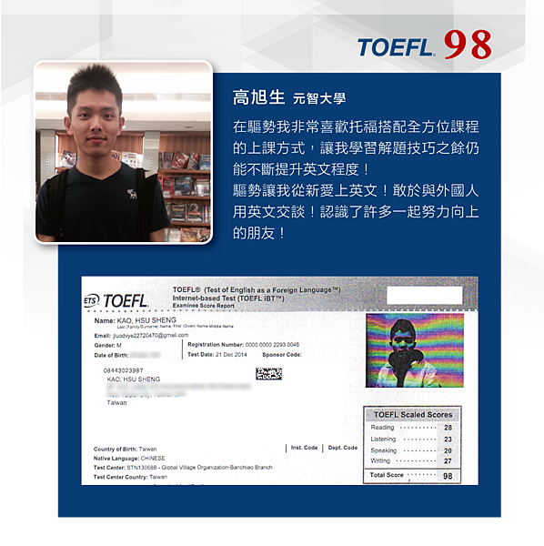 201707 TOEFL 03.png
