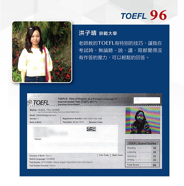 201707 TOEFL 05.png