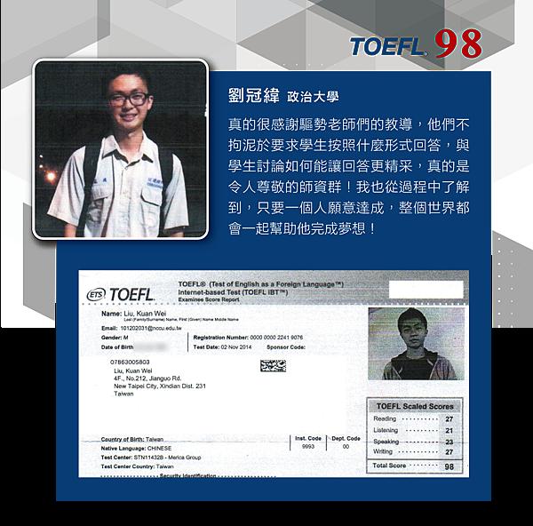 201707 TOEFL 04.png