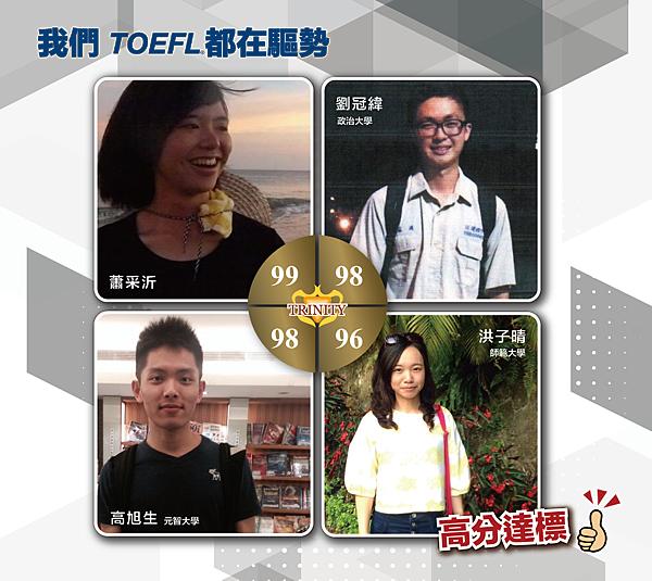 201707 TOEFL 01.png