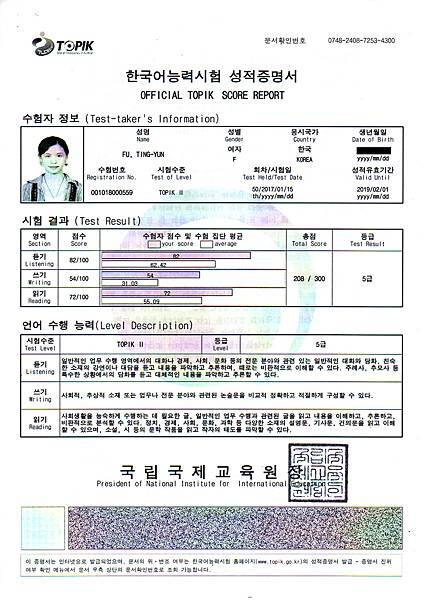 扶停雲 韓檢5級 證書.jpg