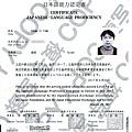 鍾宜廷 日檢 N2證書.jpg