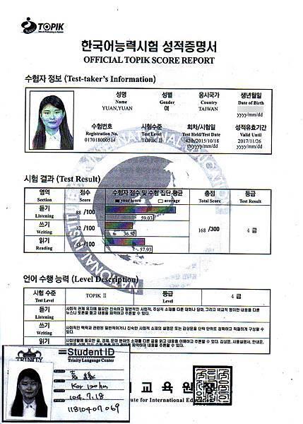 袁緣 韓檢4級證書.jpg