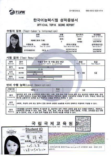 黃詩婷 韓檢5級 證書.jpg