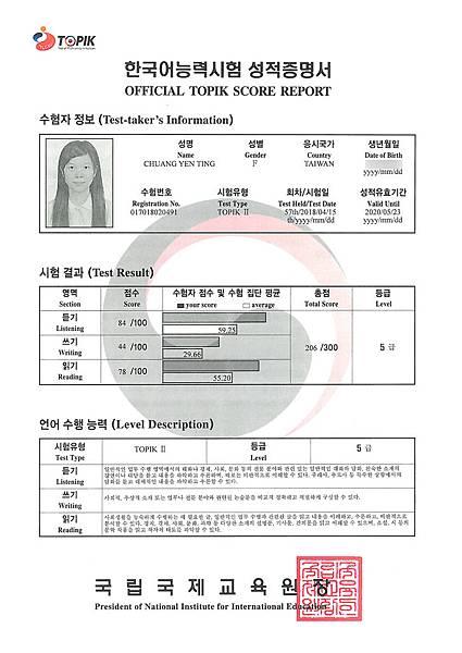 中壢2018莊雁婷韓檢五級.jpg
