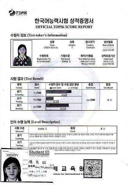 陳彥如 韓檢4級 證書.jpg