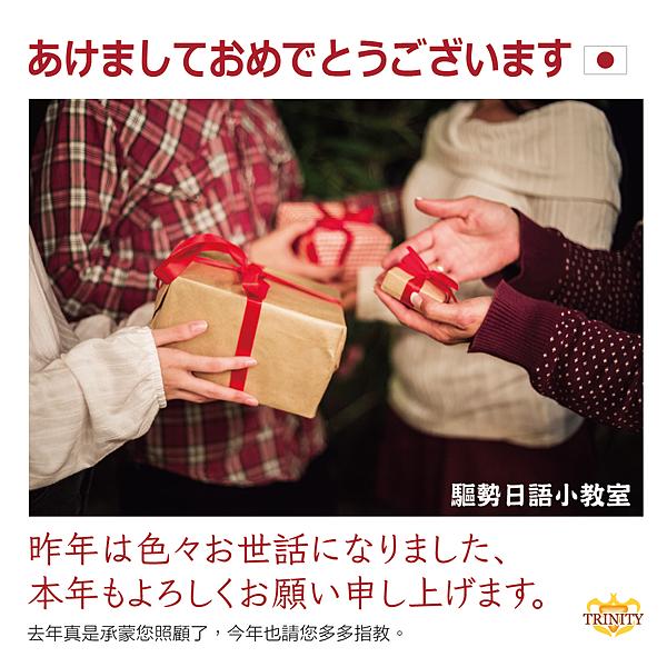 新年祝福詞-感謝過去-01.png