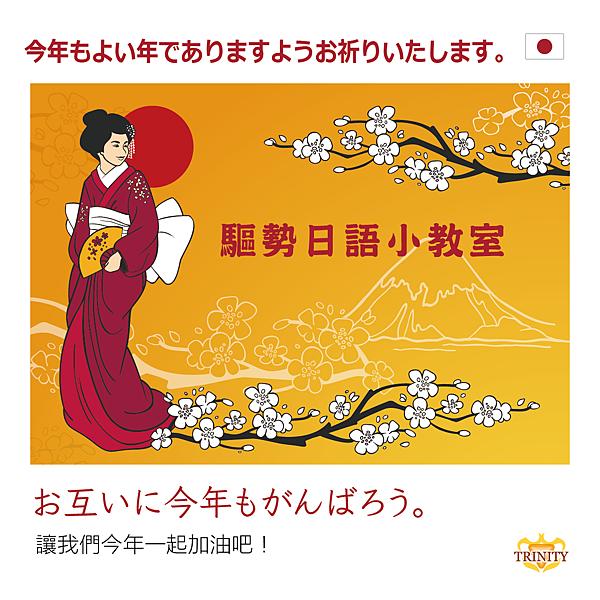 20190212 新年祝福詞-01.png