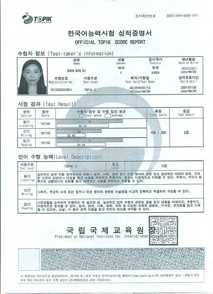 陳珉尼韓檢五級證書.jpg