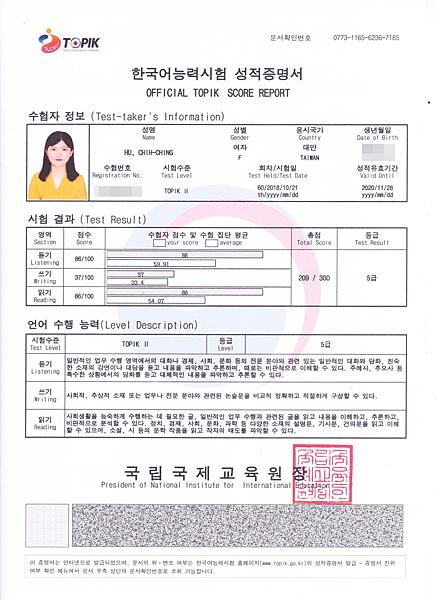 胡智晴韓檢5級證書.png