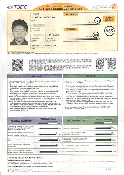王智城多益955證書.png