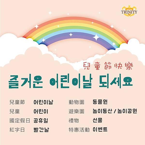 20200320 KO Gloria 兒童節韓文教室特輯-01.jpg