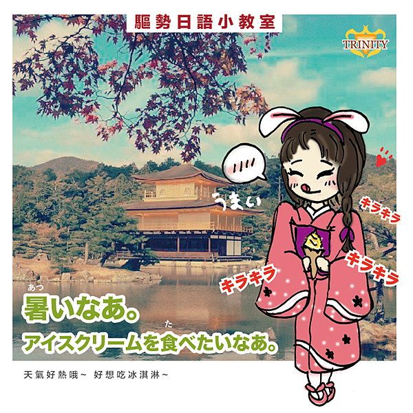 20200603 金閣寺的金箔冰淇淋-01.png