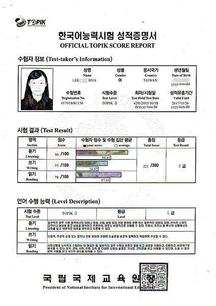 李姿樺 韓檢5級 證書.jpg