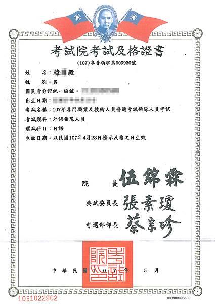 韓耀毅 日文領隊證書.jpg