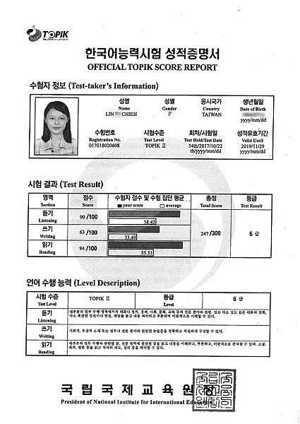 林怡潔 韓檢 6級證書.jpg