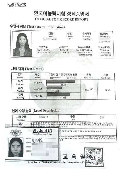 盧京灩 韓檢5級 證書.jpg