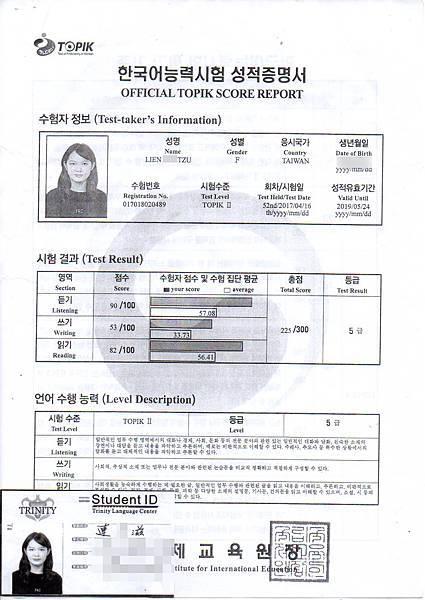 連尹滋 韓檢5級 證書.jpg