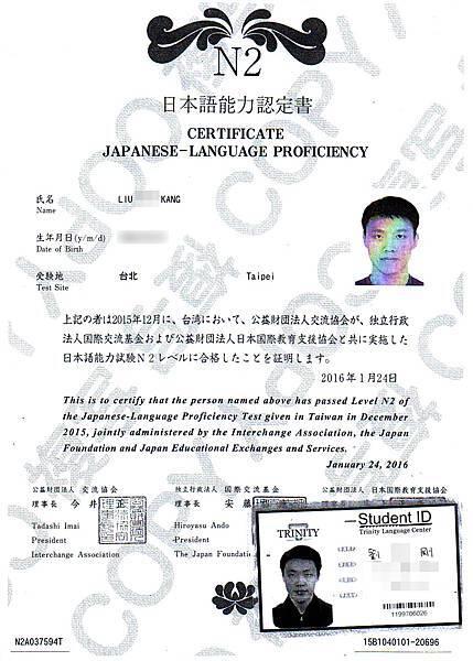 劉智剛 日檢 N2證書.jpg