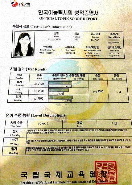 李彥蓉 韓檢4級證書.jpg