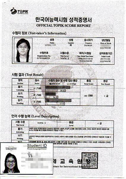 龍薇 韓檢4級 證書.jpg