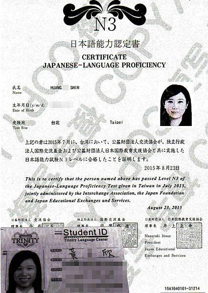 黃可欣 日檢N3 證書.jpg