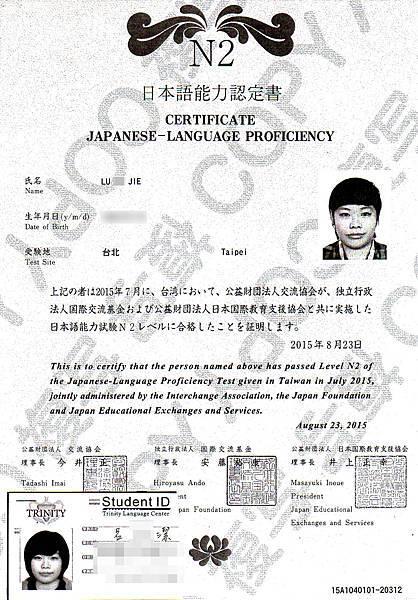 呂怡潔 日檢N2 證書.jpg