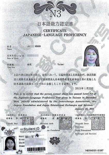賴宜萱 日文檢定 N3證書.jpg