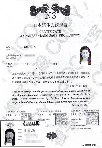 王書儀 JLPT-N3 證書.jpg