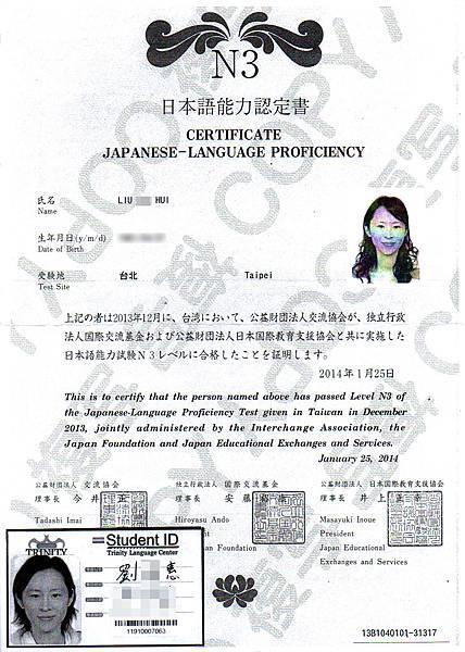 劉淑惠 日文 N3 證書.jpg