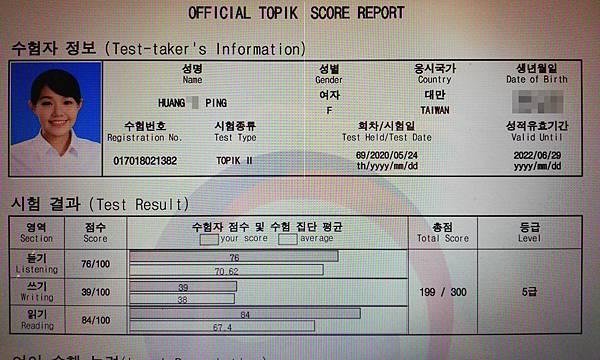 (成績單)16810208135黃宜蘋.jpg