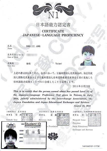 周淑蓉  新日檢一級合格(101分) 證書.jpg