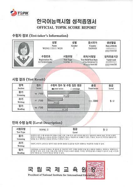 翁靖雯 KOR 5級證書-1.jpg