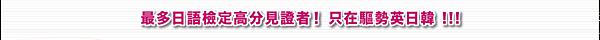 日語檢定補習班推薦-05.png