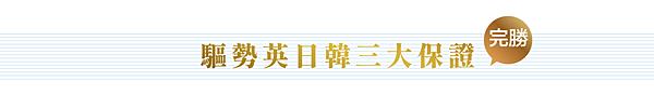 多益檢定補習班推薦-02.png